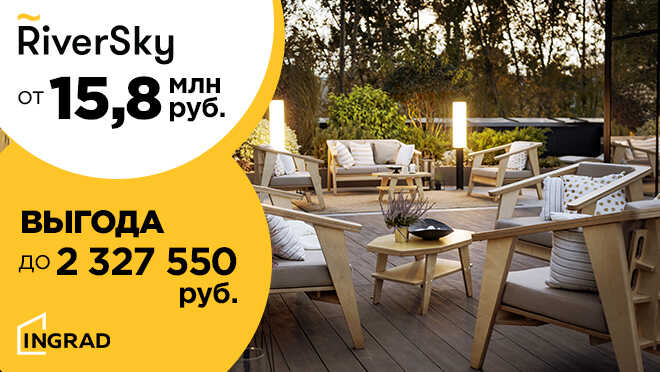 ЖК RiverSky Бизнес-класс от 15,8 млн рублей